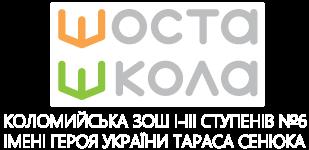 Коломийська ЗОШ І-ІІІ ст. №6 ім. Героя України Тараса Сенюка